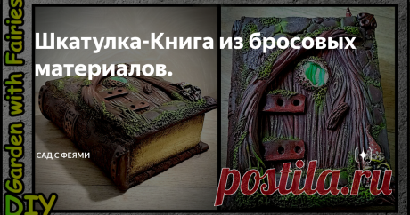Шкатулка-Книга из бросовых материалов.