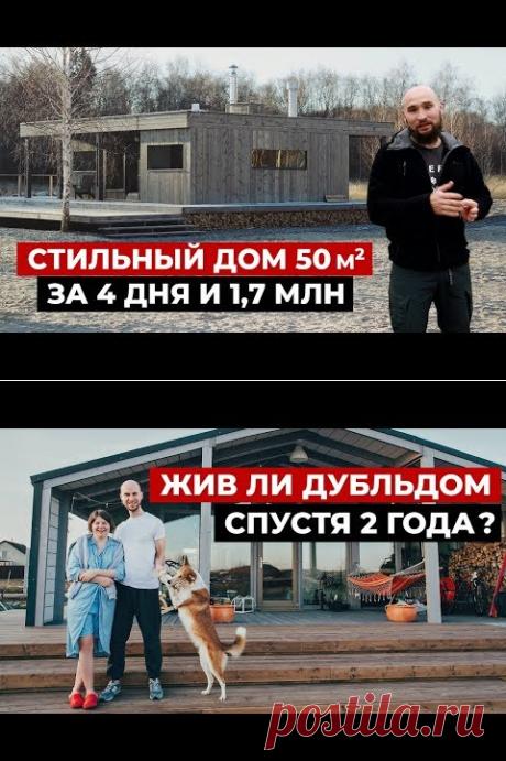 (62) Обзор дома 50 м2. Современный красивый дом за 1,7 млн. Каркасный дом, хаус тур - YouTube