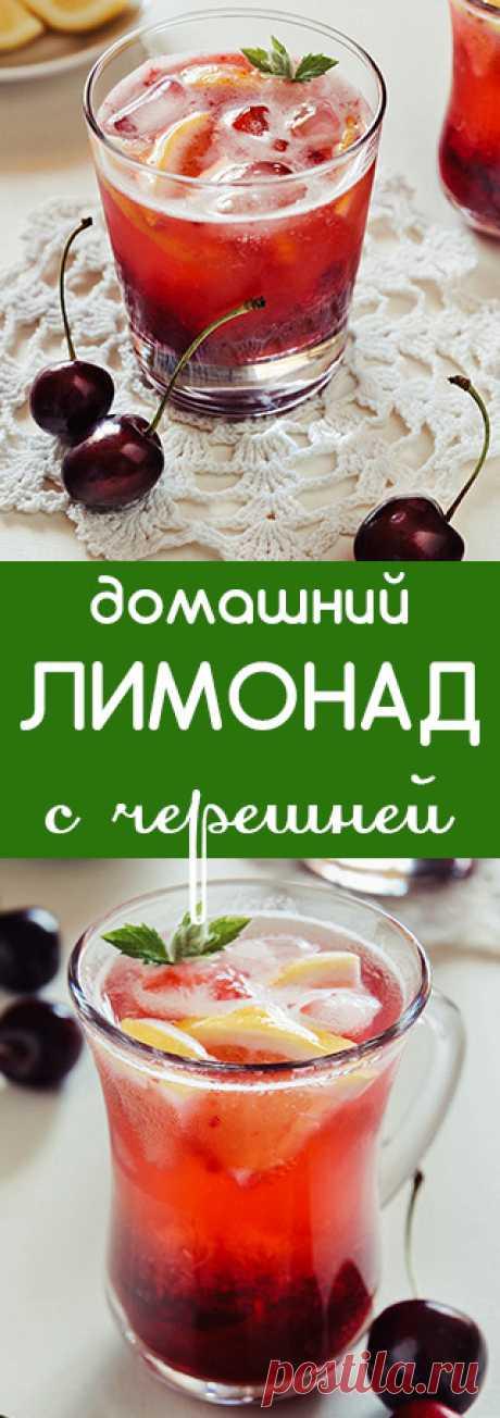 ДОМАШНИЙ ЛИМОНАД С ЧЕРЕШНЕЙ | здоровые десерты | напитки рецепты | лимонад рецепты | лимонад с газировкой | натуральный лимонад | полезные напитки | безалкогольные напитки |  десерты