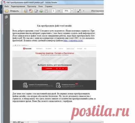 Как преобразовать файл word онлайн | Блог Валентины Гилиной