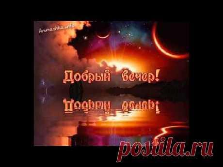 Добрый вечер!!!.wmv - YouTube