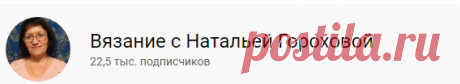 Вязание с Натальей Гороховой - YouTube