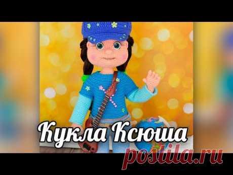Кукла Ксюша. Амигуруми кукла крючком - YouTube Ксюша. Вязаная игрушка крючком. #ксюша  #куклаксюша #Вязанаяигрушкакрючком. #Вязанаяигрушка. #Вязанаякуклакрючком. #кукла. #куколка. #вязание. #вязанаякуколка. #вязанаяжизнь. #вязанаямальвина. #амигурумиигрушка. #амигурумикукла. #амигурумикуколка. #мастерклассповязаниюкрючком