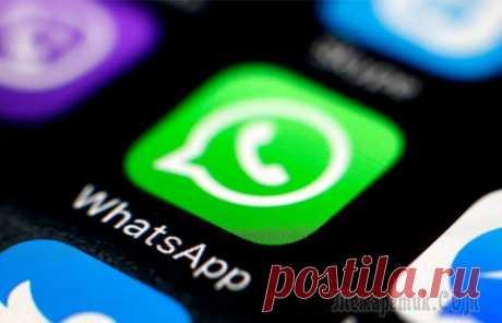 9 малоизвестных, но очень полезных фишек WhatsApp Приложение WhatsApp имеет множество интересных функций, все они «скрыты» и не используются большинством пользователей. При этом каждая такая функция способна сделать общение на порядок более удобным. ...