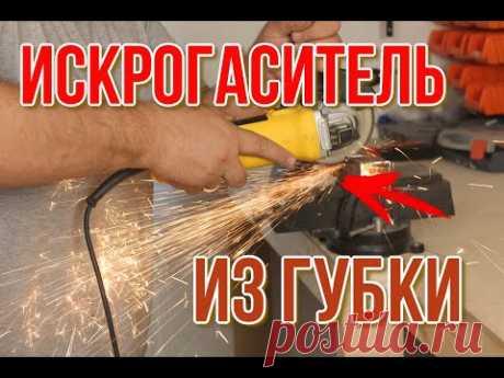 Самоделка для болгарки, ИСКРОГАСИТЕЛЬ за 1 минуту - YouTube