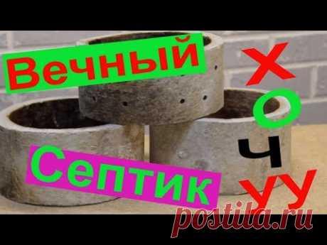 Вечный СЕПТИК!!!/ Как сделать выгребную яму???/Не хочу откачивать яму!!! - YouTube