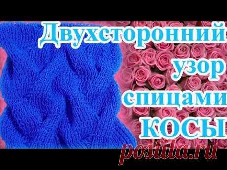 Двухсторонний узор спицами КОСЫ - идеален для шарфов и снудов