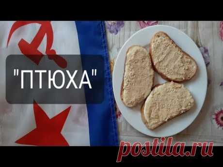 """ПТЮХА"" - морской бутерброд"