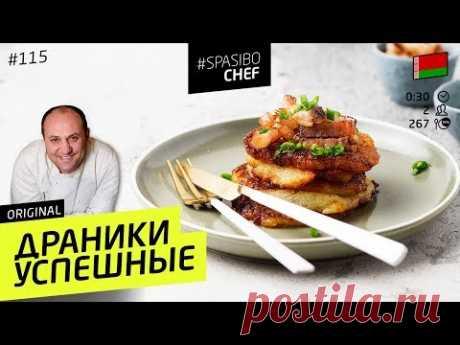САМЫЕ ВКУСНЫЕ ДРАНИКИ: настоящие белорусские, со шкварками - рецепт Ильи Лазерсона
