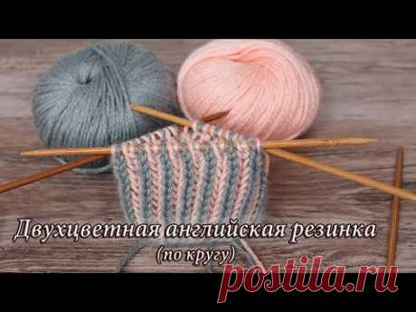 Двухцветная английская резинка по кругу |  Knit Ribbing in Two Colors in rounds - YouTube