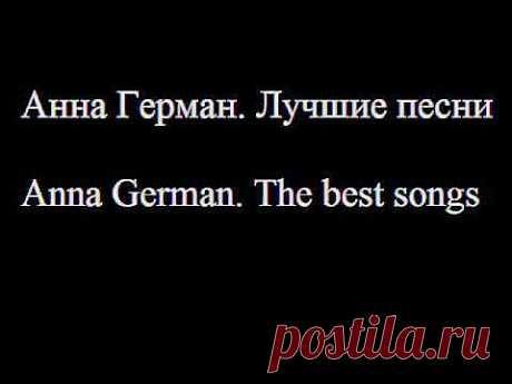 Анна Герман. Лучшие песни - Anna German. 24 Great Songs - YouTube