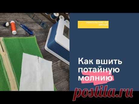 1 lección. Como coser el relámpago escondido.