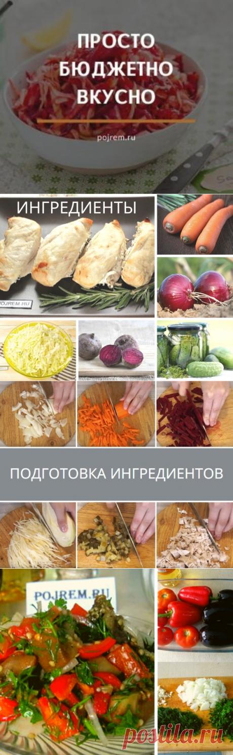 Ооочень вкусный и недорогой салат «Загадочный» — ваши гости никогда не догадаются из чего он приготовлен