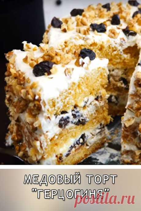 Медовый торт «Герцогиня» Возможно кому-то знаком этот рецепт и вы его уже испробовали в действии. Готовится торт из медовых коржей и сметанного крема. Получается десерт буквально тает во рту. Медовые коржи выходят довольно нежными, а сметанный крем придает блюду легкую кислинку и делает его особенно вкусным.