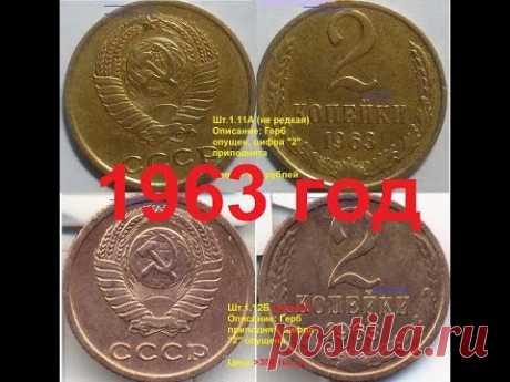 Самая редкая монета СССР 1961-91 за 300 тыс.рублей