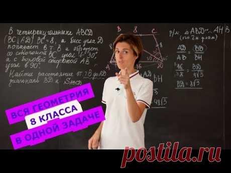 Математика| Геометрия 8 класса в одной задаче