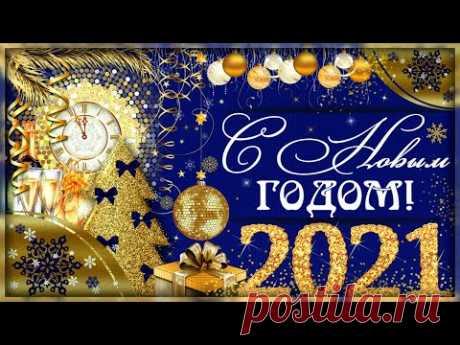Очень красивое видео поздравление с Новым годом * МУЗыкальный подарОК