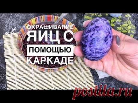 Окрашиваем яйца с помощью каркаде//Оригинальный способ окрашивания пасхальных яиц