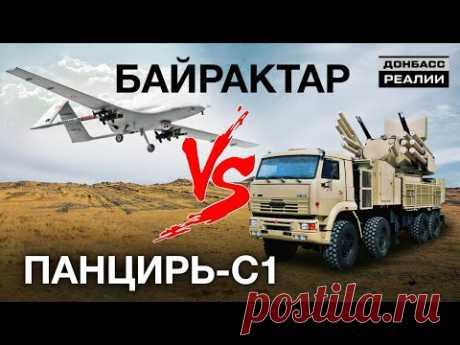 Турецкие беспилотники против российских ракетных комплексов | Донбасc Реалии