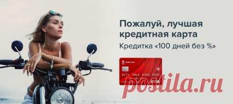 Спецпредложения / Кредитная карта 100 дней без % — Workle