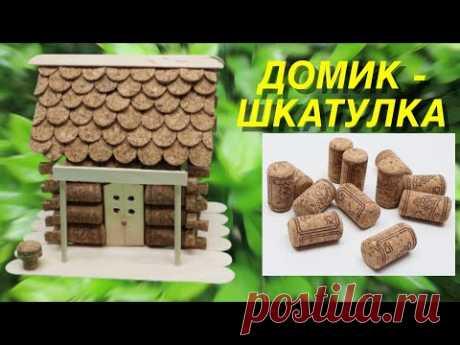 Домик Шкатулка своими руками в подарок