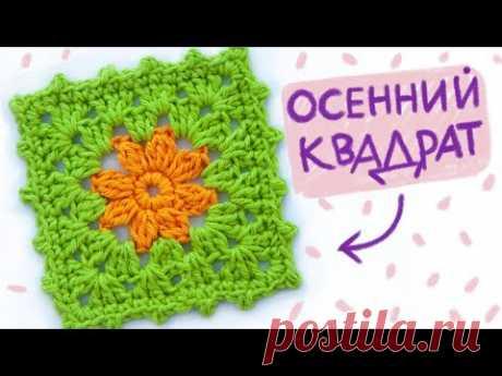 Вязание крючком подушек из квадратов