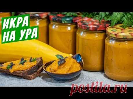Кабачковая икра на зиму простой рецепт как в магазине по госту СССР!