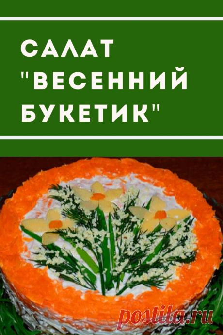 Рецепт вкусного салата, украшенного к 8 марта. Конечно, можно его приготовить по любому случаю и украсить по желанию.