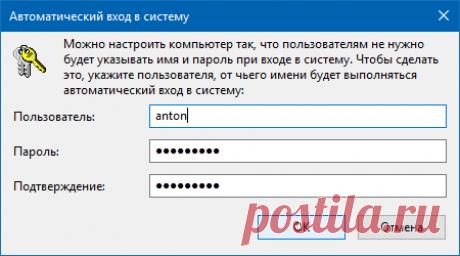 Как отключить пароль при входе в Windows XP - 10