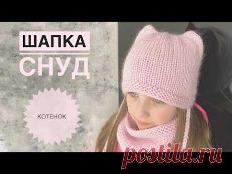 Шапка котенок спицами / Шапка с кошачьими ушками / Шапка кошка / Котошапка
