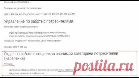 Документ Газпрома подтверждающий поступления трансфертов по ЖКХ на лицевые счета абонентов!