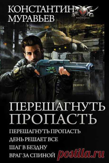 Константин Муравьёв — Перешагнуть пропасть №1: описание, отзывы » Fantasto