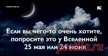 Если вы чего-то очень хотите, попросите это у Вселенной 25 мая или 24 июня Наши предки уже в старину замечали, что луна сильно влияет на нашу жизнь, и веками составляли народные приметы в зависимости от фазы луны. Новолуние – лучший период для новых начинаний. Хотите узнать, какие приметы и обряды новолуния самые действенные?