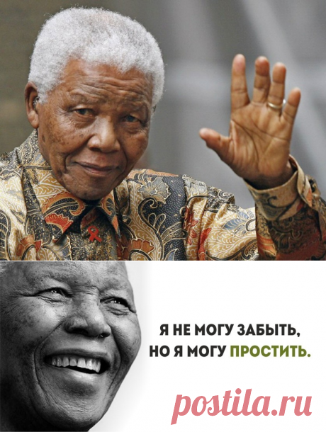 14 воодушевляющих цитат Нельсона Манделы — Болтай