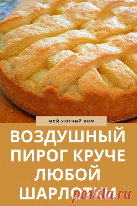 Рецепт вкусной шарлотки