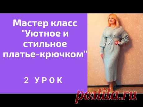 Мастер класс - Уютное и стильное платье - крючком .2 Урок