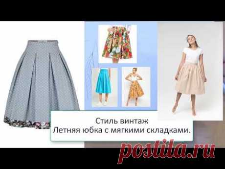 Как раскроить юбку с мягкими складками сразу на ткани