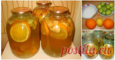 Компот из яблок, апельсина и лимона. Домашняя фанта на зиму.