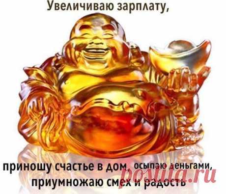 Талисман удачи для Вас! ==================== Хоттей – бог счастья, богатства, радости и благополучия! Он помогает людям и исполняет их желания! Легенда гласит, что у Хоттея был реальный прототип, маленький толстый монах, живший в древние времена, который ходил по деревням с большим холщовым мешком (Хоттей в переводе – это «Холщовый мешок»), и где бы он появлялся, там всегда царили радость и веселье. Когда же у монаха спрашивали, что у него в мешке, он отвечал, что носит та...