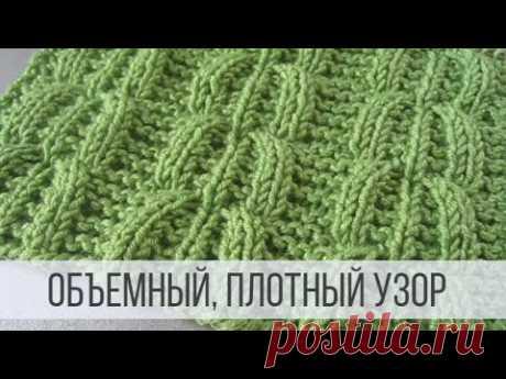 Объемный узор для шапки, свитера, кардигана