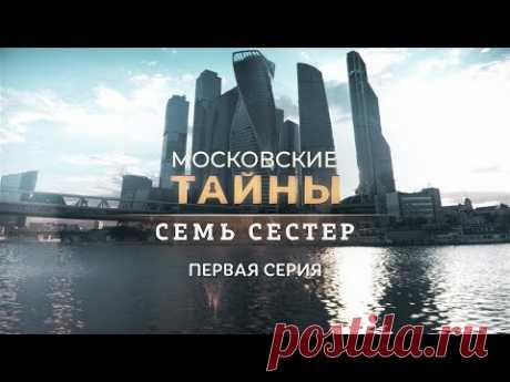 ПРЕМЬЕРНЫЙ ДВУХСЕРИЙНЫЙ ДЕТЕКТИВ 2018! Московские тайны. Семь сестер. 1 серия