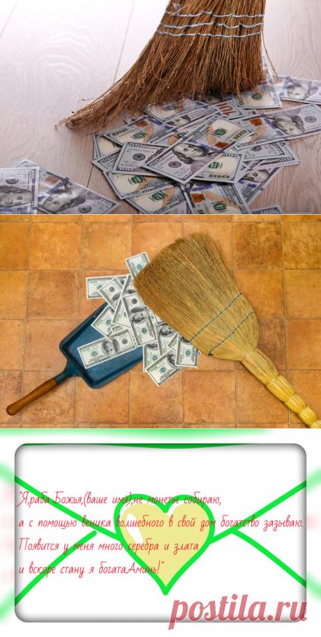 Домашняя магия.Привлекаем деньги и удачу с помощью веника | Религия,Магия,Приметы | Яндекс Дзен