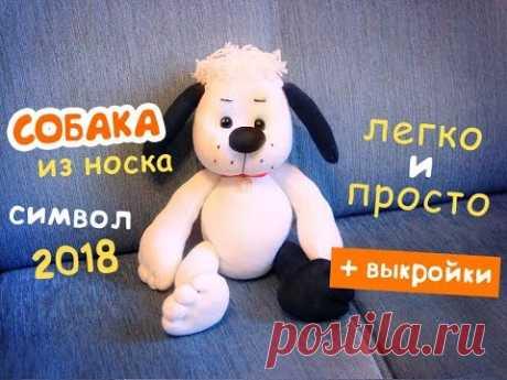 (605) Шьем собаку из носка - очень просто! МК по просьбе подписчиков :) - YouTube