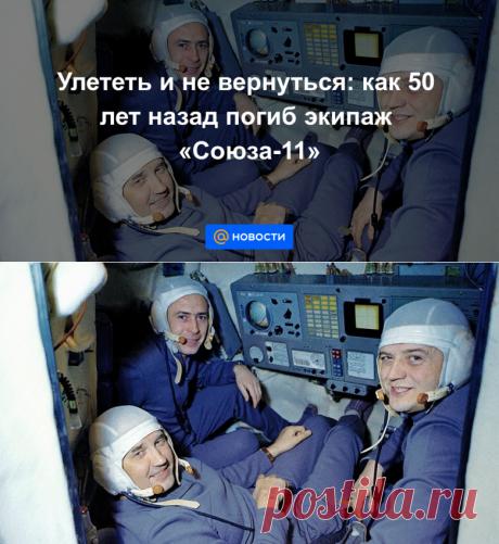 30-6-21-Улететь и не вернуться: как 50 лет назад погиб экипаж Союза-11 - Новости Mail.ru