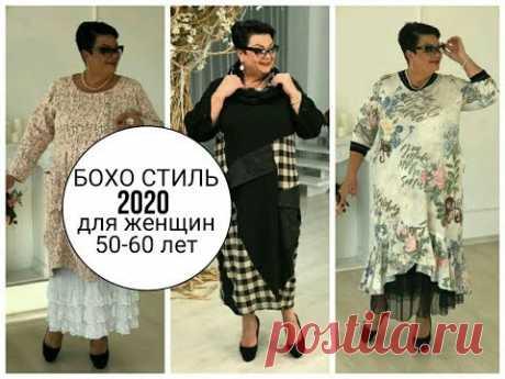 БОХО СТИЛЬ 2020. Модная одежда для женщин 40,50,60 лет - идеи