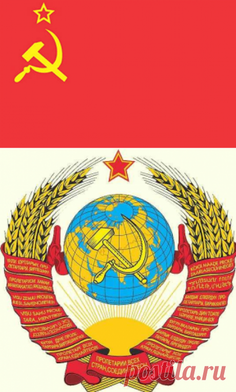 USSR: description of the country, flag, anthems, emblem, audio record of the anthem