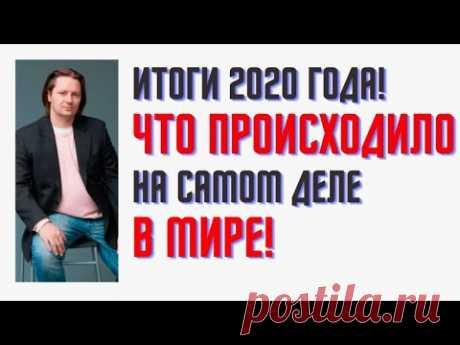 Что было в 2020 году и как это влияет на 2021 год
