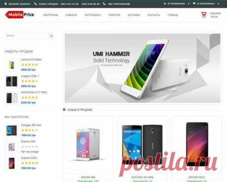 Разработка интернет магазина MobilePrice | Портфолио студии DevShop