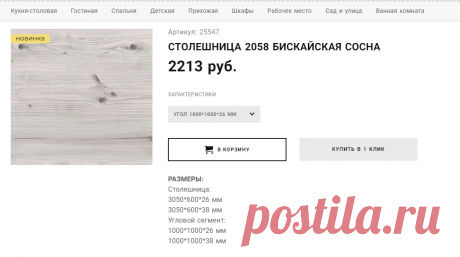 Купить Столешницу 2058 Бискайская сосна в Севастополе, Симферополе, Ялте и Крыму от производителя