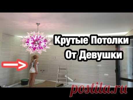 Очень Красивые Натяжные Потолки от Девушки из Москвы Которая На Фото! УслуЖоК!
